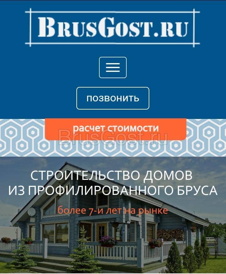Мобильная версия сайта Brusgost.ru