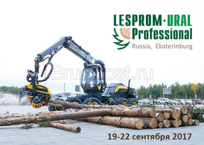 Новые достижения на выставке «LESPROM-URAL»